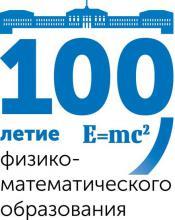 100 летие физико-математического образования в ТГУ
